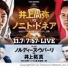 WBSS決勝戦!井上尚弥vsノニト・ドネア 決戦迫る!