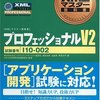 XMLマスター:プロフェッショナル(アプリケーション開発)に合格したので簡単にまとめ