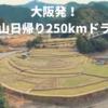 【大阪出発】和歌山の「かなや明恵峡温泉」へ、250kmの日帰りドライブ【ドライブ旅行記】