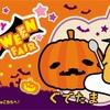 伊藤ハムより「ぐでたま」との限定コラボパッケージ登場!HAPPY HALLOWEEN FAIR!!