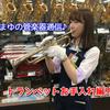 くのまゆの管楽器通信vol.8