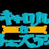 【2019年春アニメ】『キャロル&チューズデイ』はいいぞぉ~