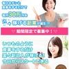 【注意】あなたは食事のたびに、毎回1万円を損しています!