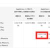 サポート対象外iphone6のタッチ画面を粉々に粉砕した話