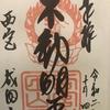 【御朱印】西宮成田山(円満寺)に行ってきました 兵庫県西宮市の御朱印