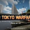 【TOKYO WARFARE】日本を舞台に戦車戦
