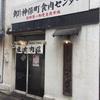 神保町食肉センター in 神保町駅