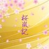 月組『桜嵐記』感想ー珠城りょうー美しい集大成