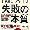 【組織】「超」入門 失敗の本質日本軍と現代日本に共通する23の組織的ジレンマ 鈴木博毅