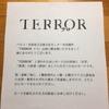 多数を守るための少数の犠牲は許されるか -演劇「TERROR テロ」と国別無罪率