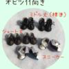 小学生の裁縫セットって⁉︎  オビツ11向き靴も完成♪