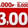期間限定!ライフメディア経由で楽天カードを発行すると計23,000円分のポイントゲット!一撃13,500マイルです!