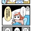 【マンガ】駆け出しフリーランスお悩み相談室〜メール編〜