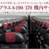 【エンブラエルE190搭乗記】クラスJより快適な座席がある!?乗り心地を徹底検証!