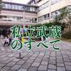 (私立)武蔵中学校のすべて