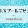 【夏休みの思い出】流れるプールデビューしました!at 浜松市北部水泳場