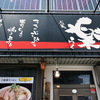 炭火焼き鳥 楽(安佐南区)鶏白湯ラーメン