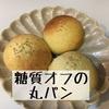 【糖質制限・ケトジェニック中】でもパンが食べたい!そんなときは糖質オフの本物そっくりの丸パンが出来た!