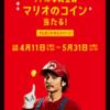 懸賞生活11日目