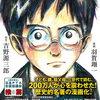 これに大人が感化されるのであれば、日本相当ヤバイなと  君たちはどう生きるか/吉野源三郎