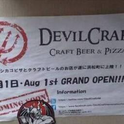 DEVIL CRAFT 浜松町店