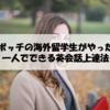 ボッチの海外留学生がやった 一人でもできる英語スピーキング上達法!