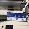 【江戸三十三観音札所】江北山 清水寺 参拝 (御朱印あり)