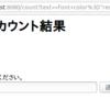 はじめてのwebアプリ② unicode/utf8で文字数を数える