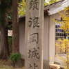 浪岡城(続日本100名城第103番)