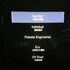 ポールスター・パフォーマンスソフトウェアの導入(見た目の変化)