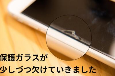 ダイソー108円のiPhone用画面保護強化ガラスシートが欠けまくったので張り替えました。
