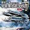 活字中毒:宇宙軍士官学校─前哨─ 7 (ハヤカワ文庫 JA タ 10-11)