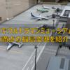 魅力満点の福島空港を紹介!まるでウルトラマンミュージアム!!