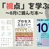 「視点」を学んだ夏〜8月に読んだ本紹介〜