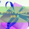 新ブログ『るりはこ』始動!