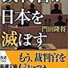 【書評】「法服の王国」黒木亮(産経新聞にて連載中)