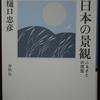 景観への意識(樋口忠彦『日本の景観』)