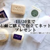 11/30まで 石鹸ご購入で泡立てネットプレゼント/ABCオーガニック