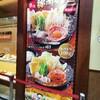 【わくわく香港】香港へ到着九龍へ☆吉野家&かつや、美味しそう