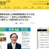 菅官房長官を追求した東京新聞記者
