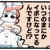 【マンガ】ホクロがイボになった!原因は?