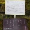 万葉歌碑を訪ねて(その1080)―奈良市春日野町 春日大社神苑萬葉植物園(40)―万葉集 巻十一 二七六二