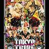 「TOKYO TRIBE」 2014