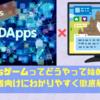 【これから始めたい人必見!】初心者向けにdAppsゲームの始め方を徹底解説