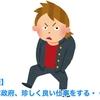 【朗報】 日本政府、珍しく良い仕事をする・・・?