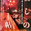 洋泉社MOOK:『「殺しの手帖」<実録 >平成の未解決・未解明事件の謎 』(本の紹介)