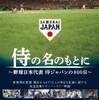 【侍の名のもとに〜野球日本代表 侍ジャパンの800日〜】この映画は野球ファン必見の映画だった。