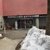 【公共っぽい施設シリーズ】福島県版