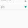 【Xperia】キーボード切り替えアイコンを非表示にする