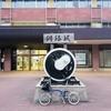 厚床駅〜納沙布岬〜根室駅80kmポタ(その1)